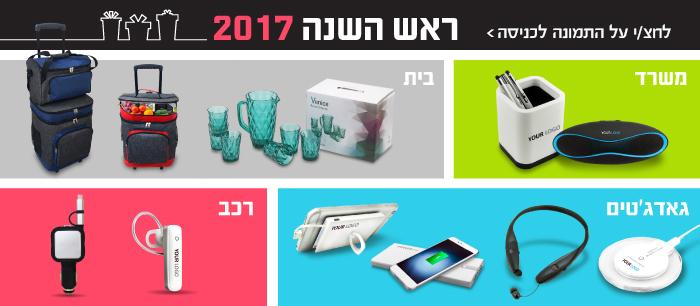 מתנות לראש השנה 2017 - מתנות בלתי נשכחות