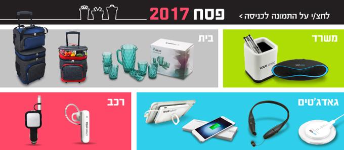 מתנות לפסח 2017 - מתנות בלתי נשכחות