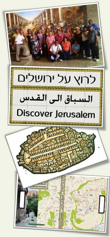לרוץ על ירושלים בחורף