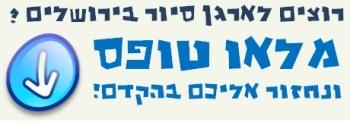 ארגון כנסים בירושלים