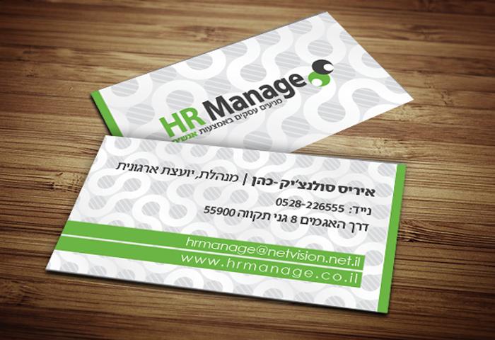 עיצוב כרטיס ביקור לייעוץ ארגוני