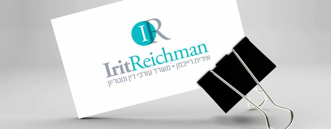 עיצוב לוגו לעורך דין אירית רייכמן