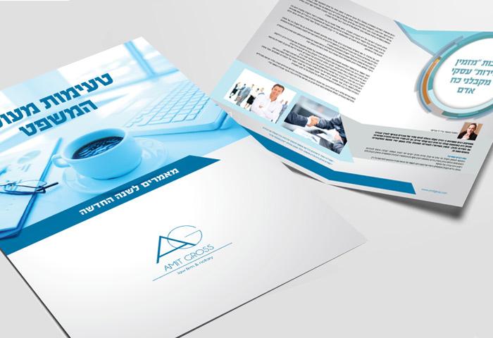 עיצוב גרפי חוברת קטלוג עבור רואה חשבון עמית גרוס