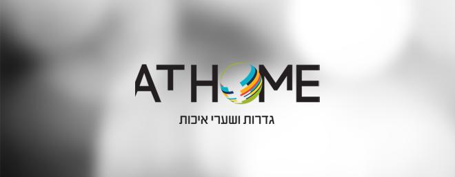 עיצוב לוגו עבור חברה לגדרות ושערים  at home