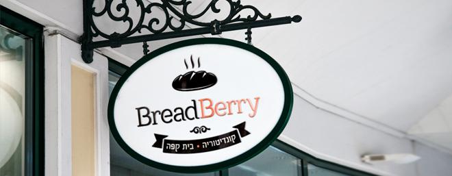 עיצוב לוגו לבית קפה קונדיטוריה breadberry