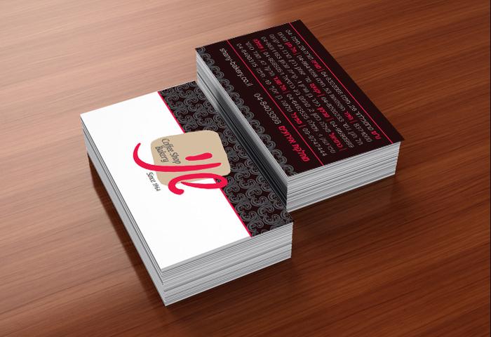 עיצוב כרטיס ביקור לבית קפה שני