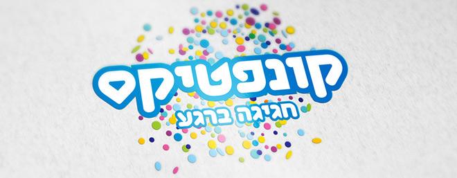 עיצוב לוגו לחברת אירועים קונפטיקס