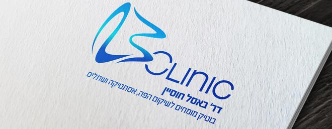 עיצוב לוגו לרופא שיניים דר באסל מרפיאת שיניים