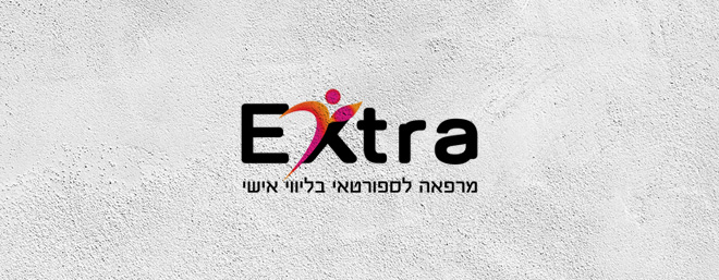 עיצוב לוגו למרפאה לספורטאים extra