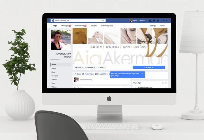 עיצוב גרפי לפייסבוק - עיצוב דף עסקי למכון יופי איה