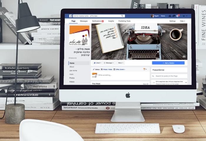 עיצוב גרפי לפייסבוק - עיצוב דף עסקי לקופירייטרית