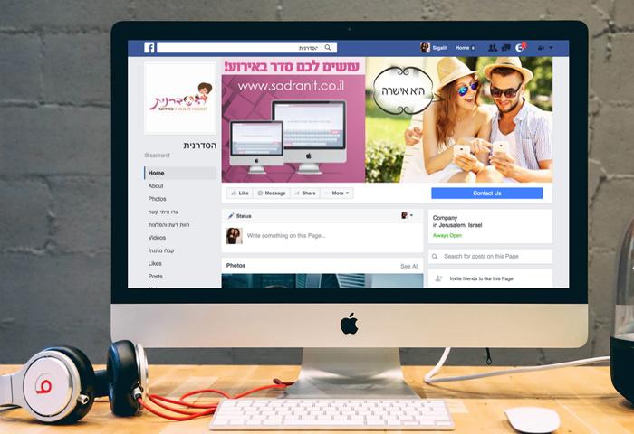 עיצוב גרפי לפייסבוק - עיצוב דף עסקי לחברת הסדרנית