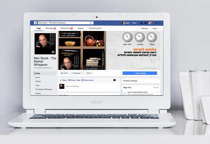 עיצוב גרפי לפייסבוק - עיצוב דף עסקי למאיר ברק