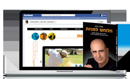עיצוב דף פייסבוק
