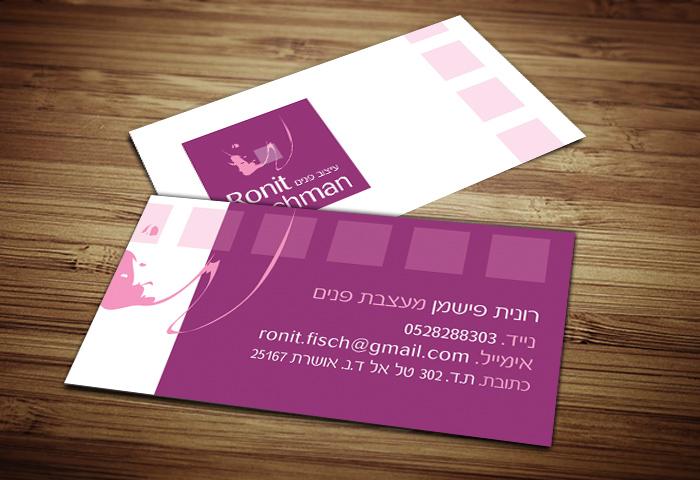 עיצוב כרטיס ביקור למעצבת פנים