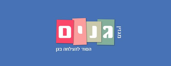 עיצוב לוגו עבור מגזין גנים