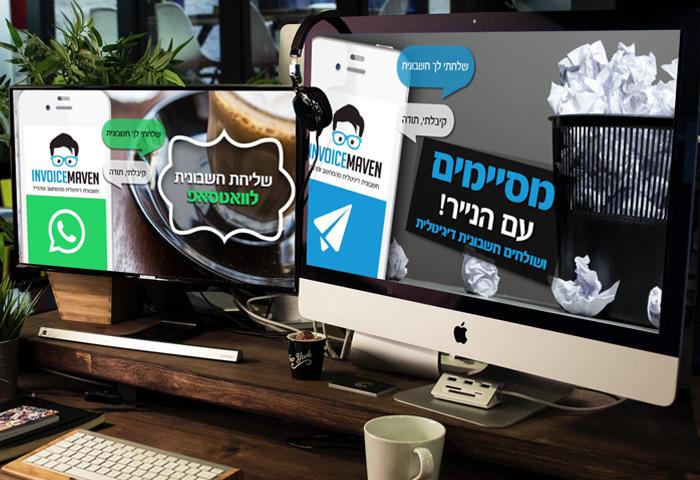 עיצוב גרפי קמפיין לפייסבוק