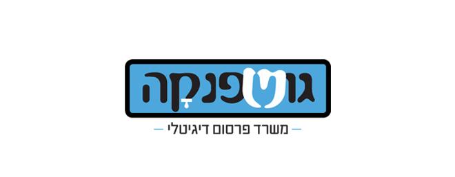 עיצוב לוגו למשרד פרסום גושפנקה