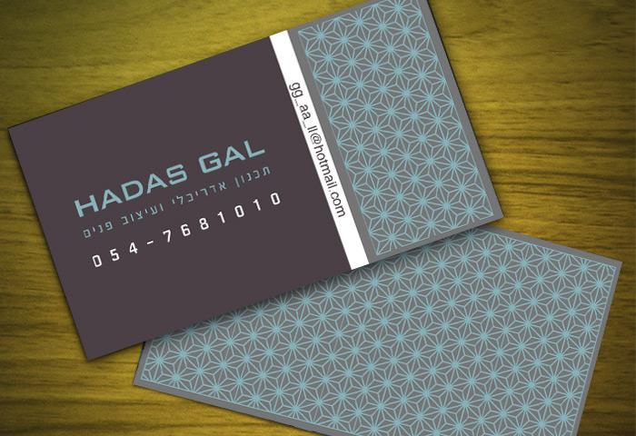 עיצוב כרטיס ביקור עבור הדס גל מעצבת פנים