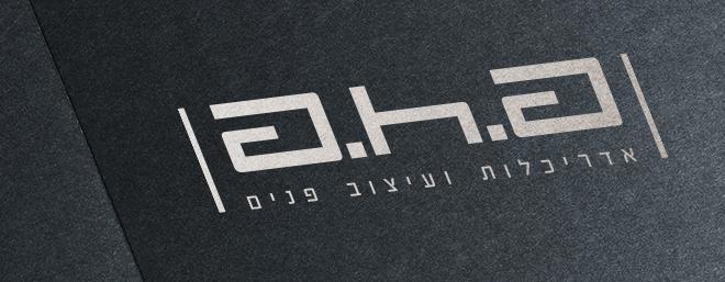 עיצוב לוגו עבור אדריכלית ומעצבת פנים חנה אלטר