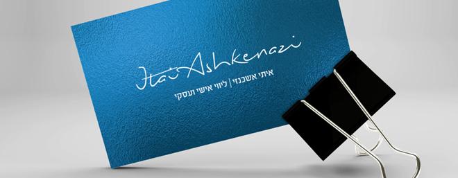 עיצוב לוגו לאימון עסקי וליווי עסקי איתי אשכנזי