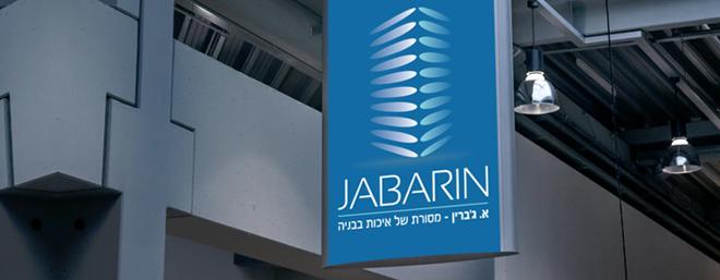 עיצוב לוגו לחברת יזמות נדלן גברין