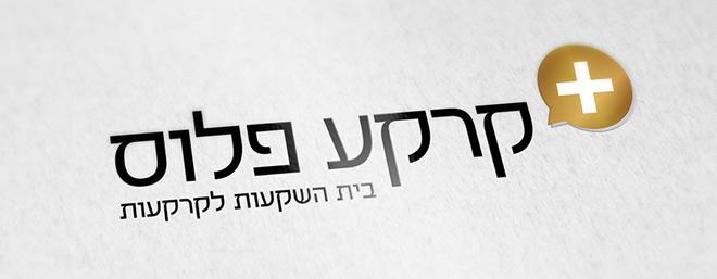 עיצוב לוגו לעסק קרקע פלוס השקעות נדלן