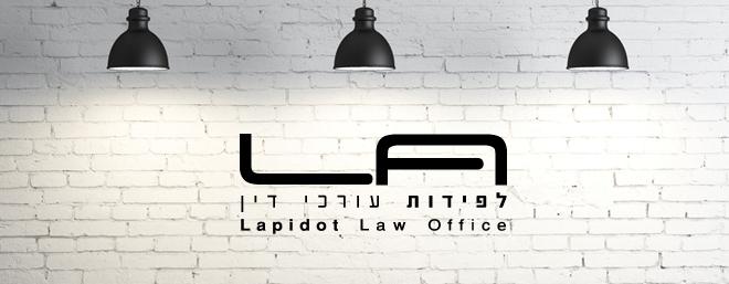 עיצוב לוגו לפידות משרד עורכי דין