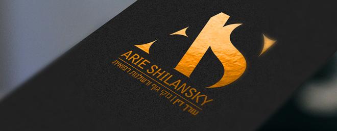עיצוב לוגו למשרד עורכי דין אריה שילאנסקי