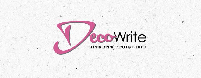 עיצוב לוגו לכיתוב דקורטיבי