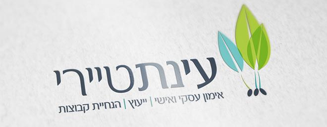 עיצוב לוגו לאימון עסקי עינת טיירי