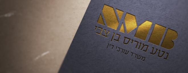עיצוב לוגו לעורכת דין נטע מוריס בן צבי