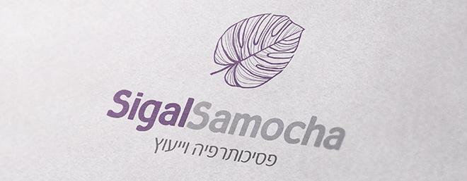 עיצוב לוגו לפסיכותרפיה סיגל סמוכה
