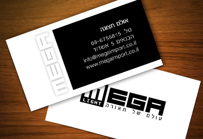 עיצוב כרטיס ביקור עבור מגה תאורה
