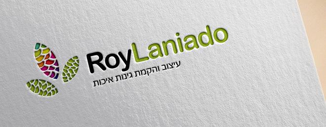 עיצוב לוגו לגנן רועי לניאדן