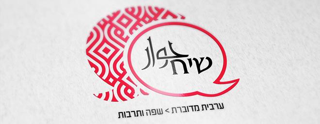 עיצוב לוגו לבית ספר ללימודי ערבית מדוברת שיח