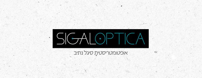 עיצוב לוגו עבור אופטיקה סיגל נתיב