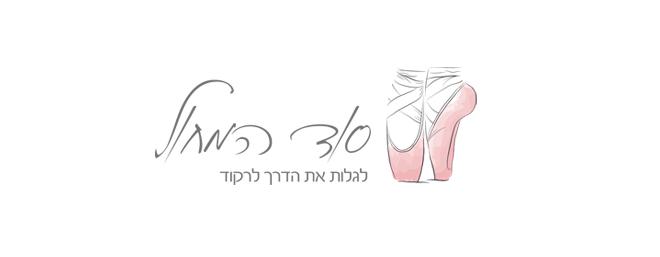 עיצוב לוגו לסטודיו ריקוד ומחול
