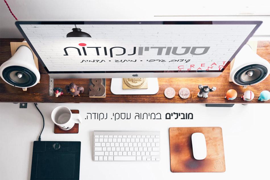 סטודיו נקודות עיצוב גרפי, תדמית, עיצוב לוגו, מיתוג