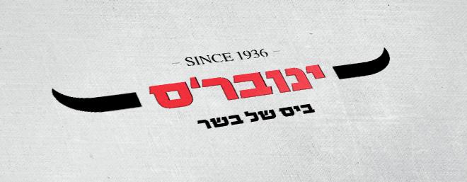 עיצוב לוגו למזון מהיר ינוברס
