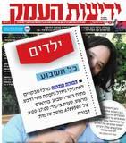 מתוך ידיעות העמק נצרת נובמבר 2012