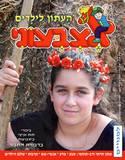פעילות שבועות לילדים בדבורת התבור זכתה בתמונת שער בעיתון אצבעוני מאי2013
