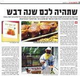 """בועז הדבוראי מדבורת התבור הוציא ספר מתכוני דבש """"שנה מתוקה כדבש"""""""