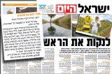 פרסום על פסטיבל הדבש 2015 בדבורת התבור בישראל היום ב11-9-2015