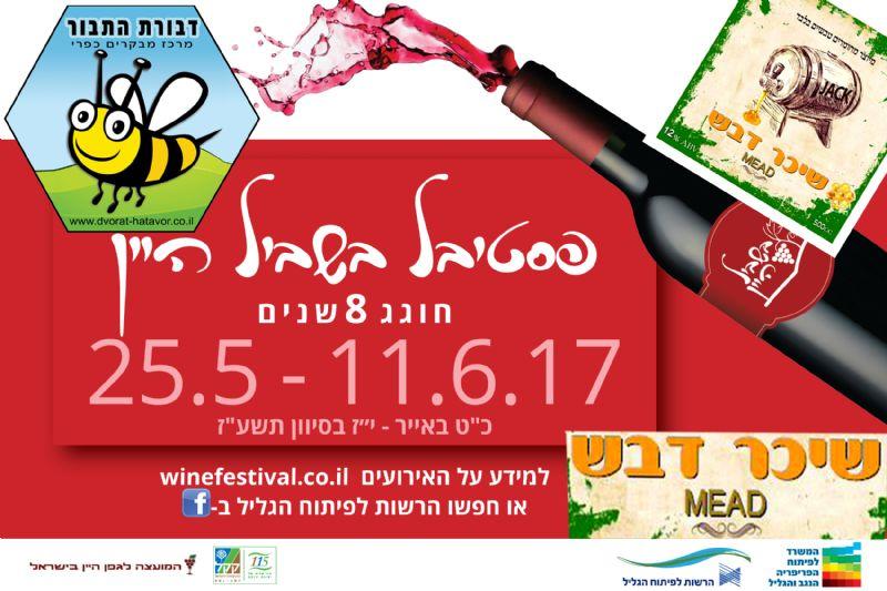 פסטיבל בשביל היין
