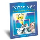 I am My Prayer in Hebrew