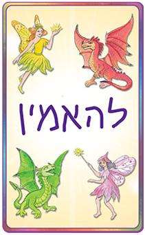 דרקונים פיות ונפלאות בעברית/ איציק שמולביץ- אזל במלאי 2