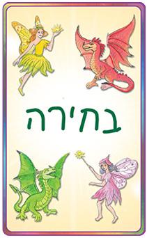 דרקונים פיות ונפלאות בעברית/ איציק שמולביץ- אזל במלאי 4