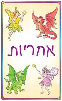 דרקונים פיות ונפלאות בעברית/ איציק שמולביץ- אזל במלאי 6