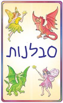 דרקונים פיות ונפלאות בעברית/ איציק שמולביץ- אזל במלאי 8